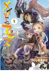 Anime - Made in Abyss
